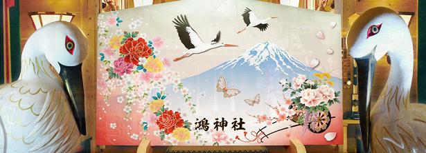 鴻神社,安産祈願,埼玉,おすすめ