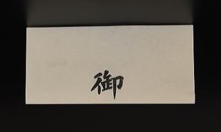 安産御守,神奈川県,安産祈願,神社