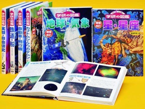 ニューワイド学研の図鑑 新Cセット 全6巻,図鑑,おすすめ,