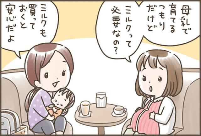 先輩ママが教える,和光堂,ミルク,