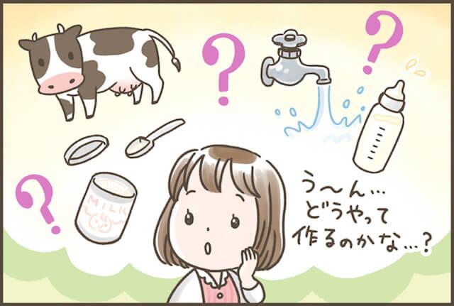 悩むママ,和光堂,ミルク,