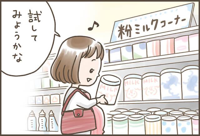 粉ミルクを買うママ,和光堂,ミルク,
