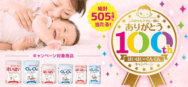 「これからもママと一緒に ありがとう100周年キャンペーン」,和光堂,ミルク,