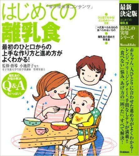 最新決定版 はじめての離乳食 (暮らしの実用シリーズ),離乳食,本,おすすめ