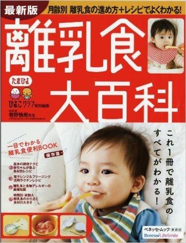 離乳食大百科―これ1冊で離乳食のすべてがわかる! (たまひよブックス),離乳食,本,おすすめ