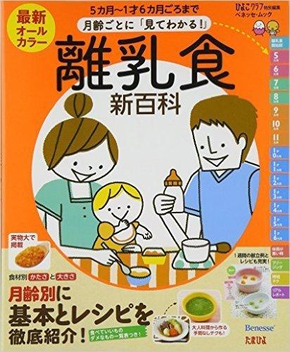 月齢ごとに「見てわかる!」離乳食新百科(たまひよブックス),離乳食,本,おすすめ