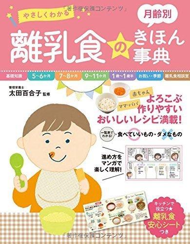 やさしくわかる 月齢別 離乳食のきほん事典,離乳食,本,おすすめ