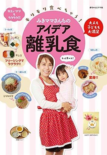 みきママさんちのアイデア離乳食,離乳食,本,おすすめ