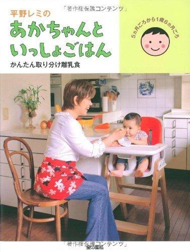 平野レミのあかちゃんといっしょごはん かんたん取り分け離乳食,離乳食,本,おすすめ