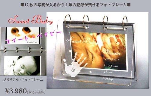 Sweet Baby miniタイル付き!12枚の写真が入り1年の記録が残るフォトフレームです。,出産祝い,名前入り,