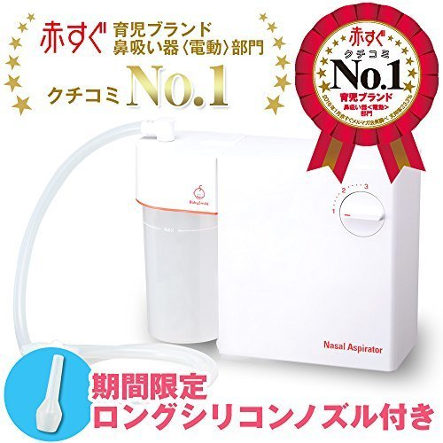 (ロングノズル付き)電動鼻水吸引器 メルシーポット S-502,家電,おすすめ,ファミリー