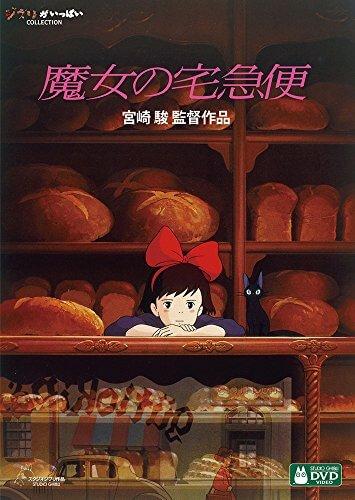 魔女の宅急便 [DVD],ジブリ,dvd,