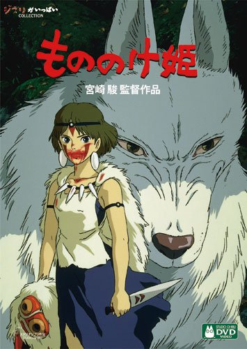 もののけ姫 [DVD],ジブリ,dvd,