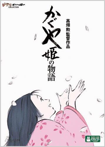 かぐや姫の物語 [DVD],ジブリ,dvd,
