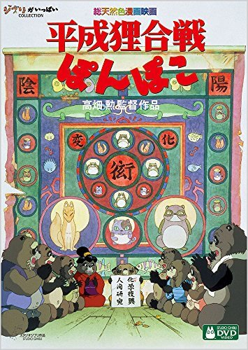 平成狸合戦ぽんぽこ [DVD],ジブリ,dvd,