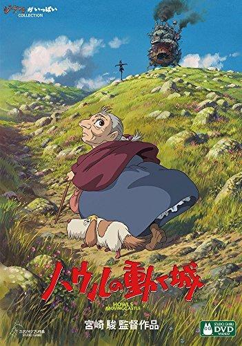 ハウルの動く城 [DVD],ジブリ,dvd,