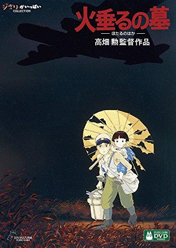火垂るの墓 [DVD],ジブリ,dvd,