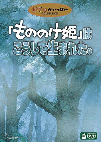 「もののけ姫」はこうして生まれた。 [DVD],ジブリ,dvd,