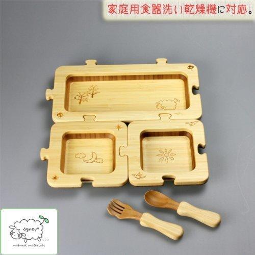 ≪食洗機対応≫[agney*(アグニー)]天然竹製 ジグソープレートセット(スプーン&フォーク付き),出産祝い,食器,