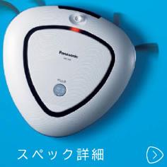 ロボット掃除機「ルーロ」|掃除機|Panasonic,ルンバ,ルーロ,比較