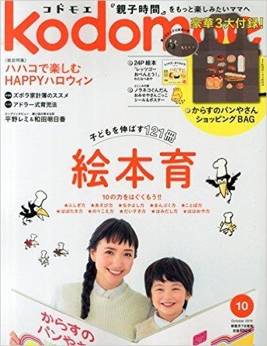 Kodomoe(コドモエ),kodomoe,雑誌,