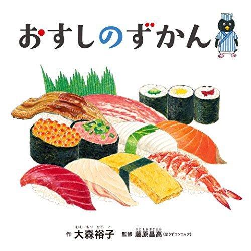 おすしのずかん (コドモエのえほん),kodomoe,雑誌,