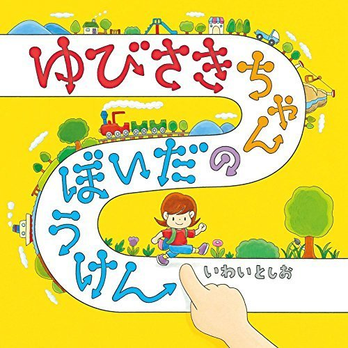 ゆびさきちゃんのだいぼうけん (コドモエ[kodomoe]のえほん),kodomoe,雑誌,