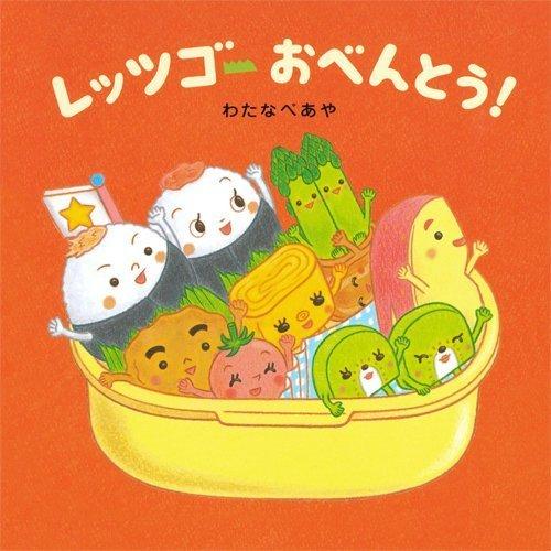 レッツゴーおべんとう! (コドモエ[kodomoe]のえほん),kodomoe,雑誌,