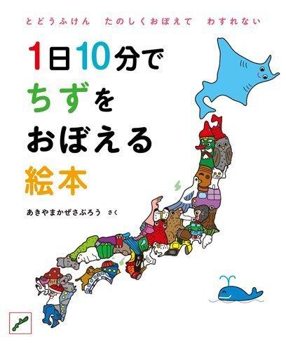 1日10分でちずをおぼえる絵本 (コドモエ[kodomoe]のえほん),kodomoe,雑誌,