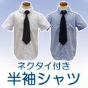 男の子 ネクタイ付き 無地半袖シャツ オフホワイト サックス 100 110 120 130 0748,子供服,シャツ,