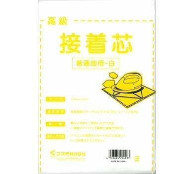 コスモ 高級接着芯 【普通地・白】100㎝×2M,幼稚園,バッグ,手作り