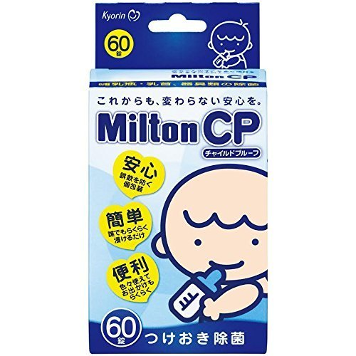 Milton CP チャイルドプルーフ 60錠,哺乳瓶,消毒,