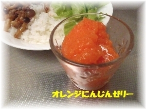 簡単! ひんやりおやつの「オレンジにんじんゼリー」,離乳食 ,ゼリー,