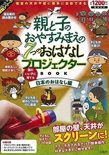 親と子のおやすみまえの7つのおはなし プロジェクターBOOK 頭のいい子に育てる日本のおはなし編 (バラエティ),プロジェクターブック,