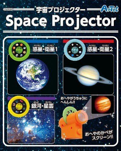 宇宙プロジェクター,プロジェクターブック,