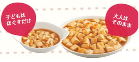 麻婆豆腐,幼児食,
