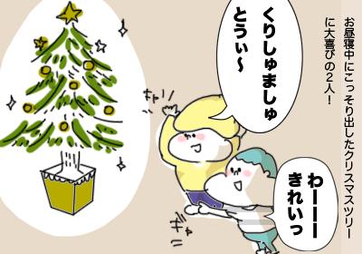クリスマス0,まんが,育児,育児マンガ