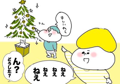クリスマス1,まんが,育児,育児マンガ