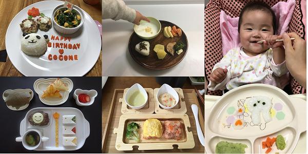 料理と子どもの写真,離乳食レシピ,フォトコンテスト,