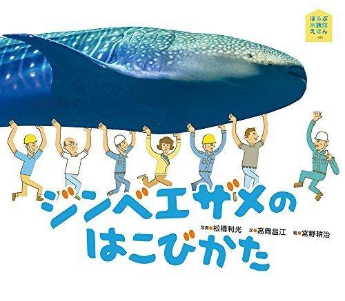 ジンベエザメのはこびかた (ほるぷ水族館えほん),大阪,水族館,海遊館