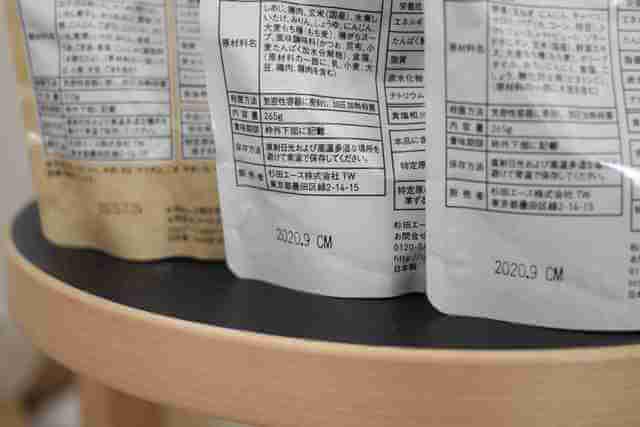 非常食IZAMESHI(イザメシ)の保存期間の表示,イザメシ,