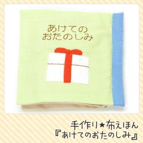 【手芸キット】知育玩具の定番!布絵本 あけてのおたのしみ,手作り,絵本,作り方