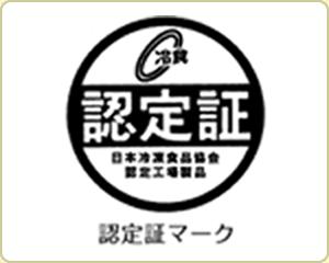 冷凍食品認定制度に適合した商品が付けられる認定証マーク,お弁当,おかず,冷凍
