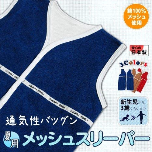 夏用 サラサラ ベビースリーパー ねんね パジャマ 綿100% 日本製 レッド,出産祝い,名入れ,