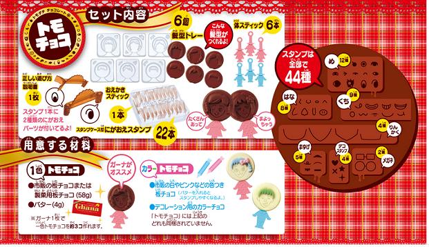 ともチョコ,チョコレート,おもちゃ,