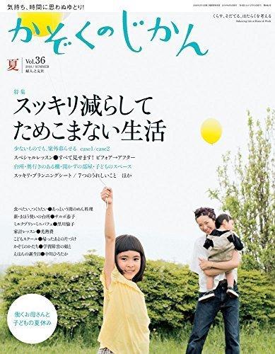 かぞくのじかん Vol.36 夏 2016年 06月号 [雑誌],子育て,雑誌,