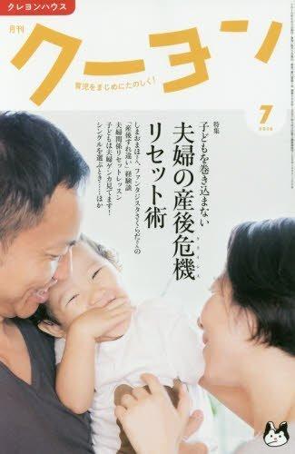 月刊クーヨン 2016年 07 月号,子育て,雑誌,