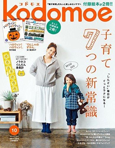 kodomoe(コドモエ) 2016年 10 月号 (雑誌),子育て,雑誌,