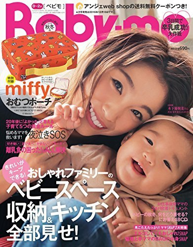 Baby-mo(ベビモ) 2016年 10 月秋冬号,子育て,雑誌,