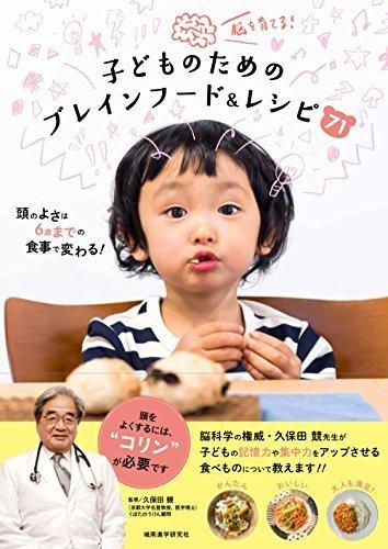脳を育てる! 子どものためのブレインフード&レシピ71,子育て,雑誌,